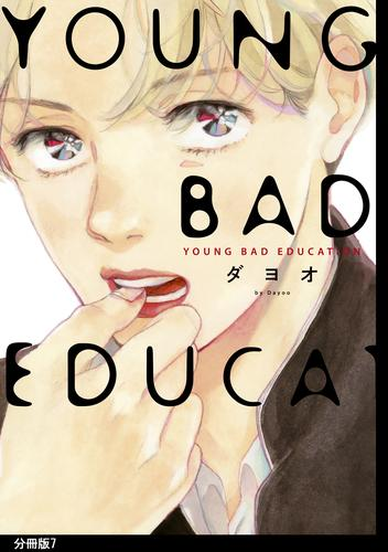 YOUNG BAD EDUCATION 分冊版 漫画