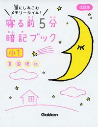 【学参】寝る前5分暗記ブック 小1 算数・国語・理科・社会