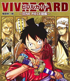 VIVRE CARD〜ONE PIECE図鑑〜 NEW STARTER SET (全1冊)