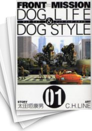 【中古】FRONT MISSION DOG LIFE&DOG STYLE (1-10巻 全巻) 漫画