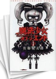 【中古】魔法少女・オブ・ジ・エンド (1-15巻) 漫画