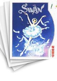 【中古】SWAN (白鳥) [B6版] (1-14巻) 漫画