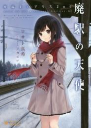【ライトノベル】廃線上のアリス(全2冊)
