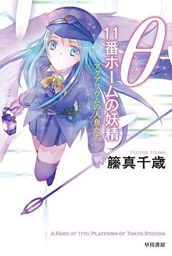 【ライトノベル】θ 11番ホームの妖精 アクアリウムの人魚たち 漫画