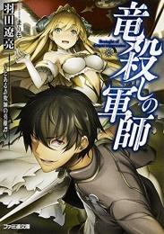 【ライトノベル】竜殺しの軍師〜とある詐欺師の英雄譚〜 (全1冊)