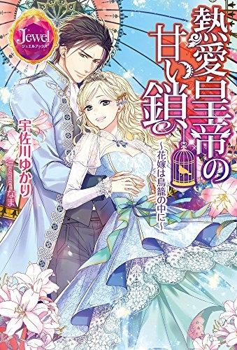 【ライトノベル】熱愛皇帝の甘い鎖 〜花嫁は鳥籠の中に〜 漫画