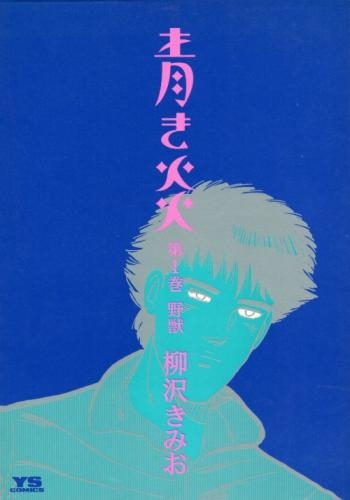 青き炎  (1-6巻 全巻) 漫画