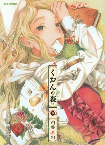 くおんの森 (1-6巻 全巻) 漫画