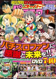 スーパーパチスロ777 14 冊セット最新刊まで 漫画