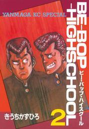 BE-BOP-HIGHSCHOOL(2) 漫画
