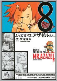 よんでますよ、アザゼルさん。(8) 漫画