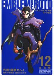 ドラゴンクエスト列伝 ロトの紋章 完全版12巻 漫画