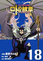 ドラゴンクエスト列伝 ロトの紋章~紋章を継ぐ者達へ~ 18巻 漫画