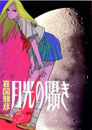 月光の囁き(3) 漫画