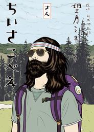 ちいさこべえ(3) 漫画