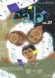 Cab VOL.31 漫画