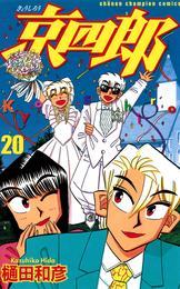 京四郎 20 漫画