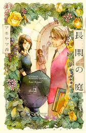 長閑の庭(2) 漫画
