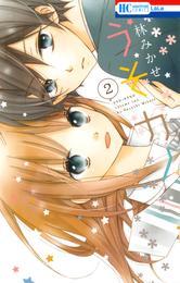 うそカノ 2巻 漫画