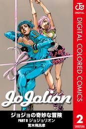 ジョジョの奇妙な冒険 第8部 カラー版 2 漫画