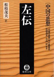中国の思想(11) 左伝(改訂版)