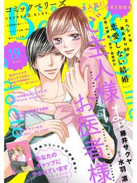 comic Berry's vol.19 漫画