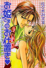 お姫さまのお仕置き お姫さまシリーズ2 漫画