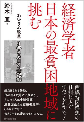 経済学者 日本の最貧困地域に挑む―あいりん改革 3年8カ月の全記録 漫画