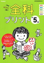 【学参】全科プリント 小学5年