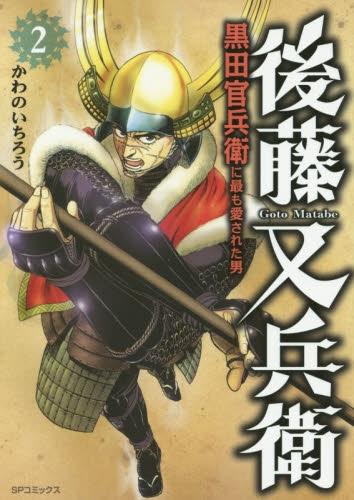 後藤又兵衛 黒田官兵衛に最も愛された男 (1-2巻 全巻) 漫画