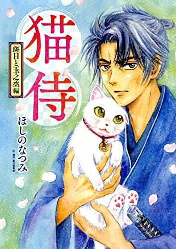 猫侍 斑目と玉之丞編 漫画