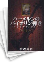【中古】ハーメルンのバイオリン弾き〜シェルクンチク〜 (1-8巻) 漫画