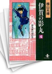 【中古】伊賀の影丸 [文庫版] (1-11巻) 漫画