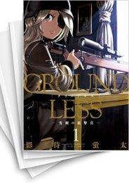 【中古】GROUNDLESS -隻眼の狙撃兵- (1-9巻)
