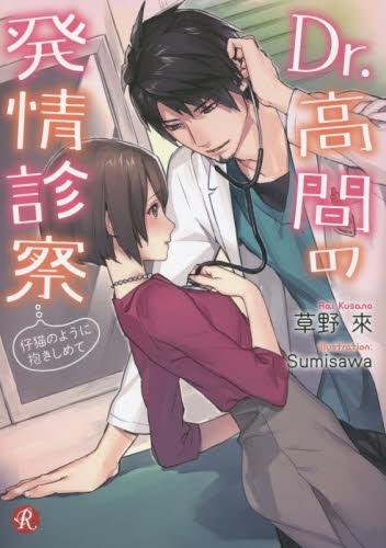 【ライトノベル】Dr.高間の発情診察 〜仔猫のように抱きしめて〜 漫画