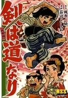 剣は道なり [完全版] 漫画
