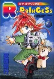 R・PRINCESS W版甲ロケット・プリンセス (1-2巻 全巻)
