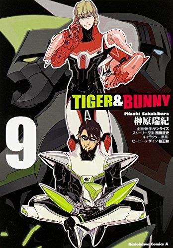 TIGER&BUNNY (1-9巻 最新刊) 漫画