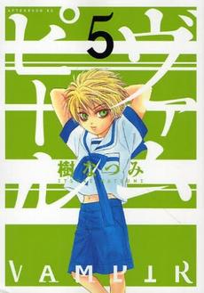 ヴァムピール (1-5巻 全巻) 漫画