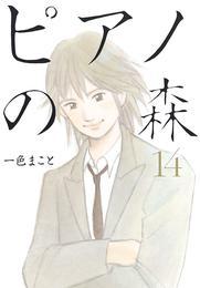 ピアノの森(14) 漫画