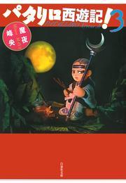 パタリロ西遊記! 3巻 漫画