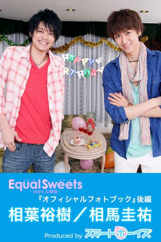 相葉裕樹・相馬圭祐「Equal Sweets~おかしな関係~」後編 漫画
