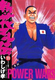 新・花マル伝(11) 漫画
