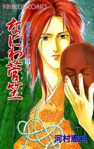 時代ロマンシリーズ 17 なにわ菅笠 漫画