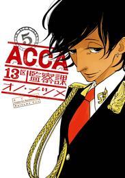 ACCA13区監察課 5巻 漫画