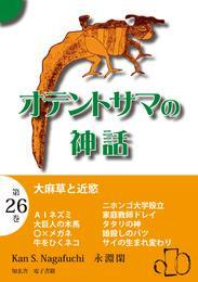 オテントサマの神話 第26巻「大麻草と近慾」 漫画