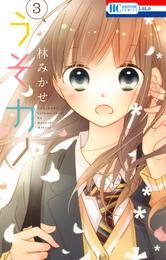 うそカノ 3巻 漫画