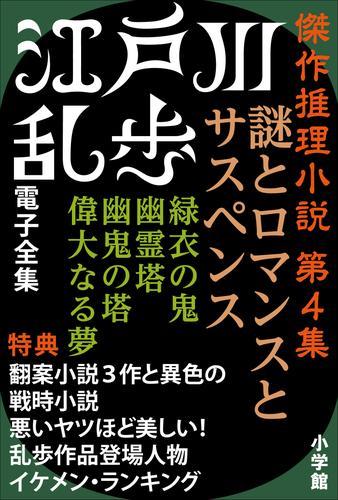 江戸川乱歩 電子全集8 傑作推理小説集 第4集 漫画