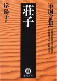 中国の思想(12) 荘子(改訂版)