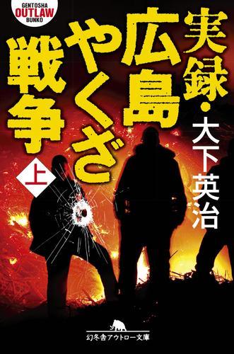 実録・広島やくざ戦争(上) 漫画